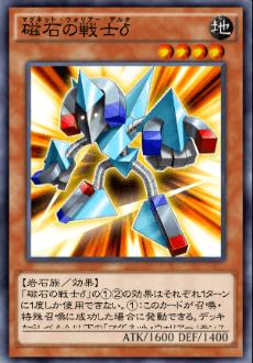 磁石の戦士δのアイコン