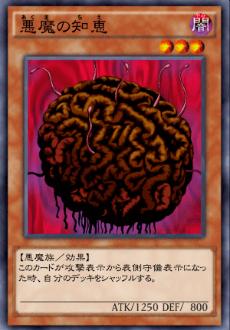 悪魔の知恵のアイコン