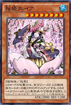 桜姫タレイアのアイコン