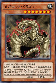 メガロックドラゴンのアイコン
