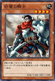 砂塵の騎士のアイコン