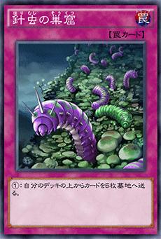 針虫の巣窟のアイコン