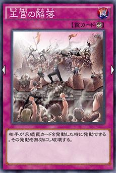 王宮の陥落のアイコン