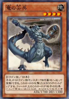 竜の尖兵のアイコン