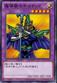 魔導騎士ギルティアのアイコン