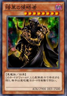 暗黒の侵略者のアイコン