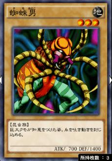 蜘蛛男のアイコン