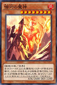 嚇灼の魔神のアイコン