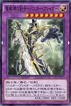 竜破壊の剣士バスターブレイダー
