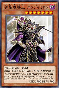 神聖魔導王エンディミオンのアイコン
