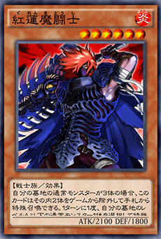 紅蓮魔闘士のアイコン