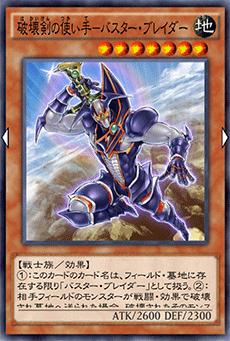 破壊剣の使い手バスターブレイダーのアイコン