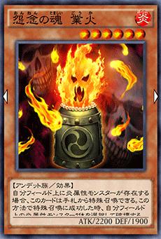 怨念の魂業火のアイコン