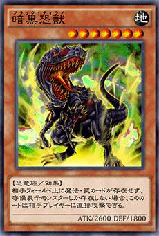 暗黒恐獣のアイコン