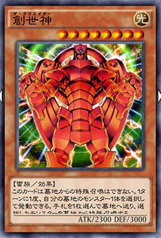 創世神のアイコン