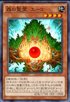 森の聖霊エーコのアイコン