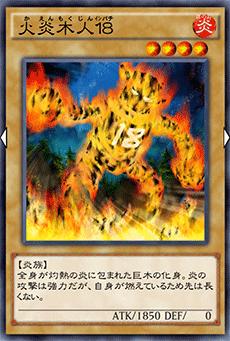 火炎木人18