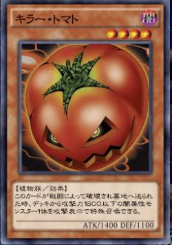 キラートマトのアイコン