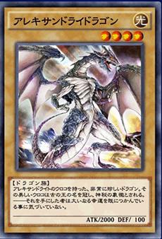 アレキサンドライドラゴンのアイコン