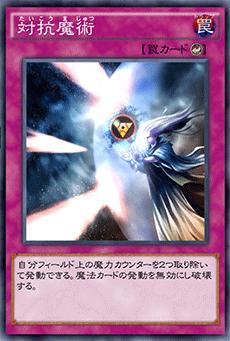 対抗魔術のアイコン