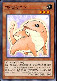 コドモドラゴンのアイコン