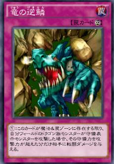 竜の逆鱗のアイコン