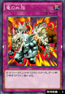 竜の血族のアイコン