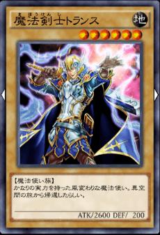 魔法剣士トランスのアイコン