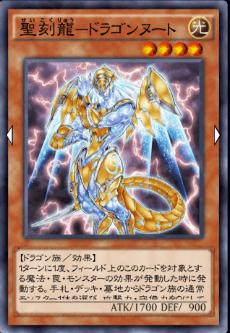 聖刻龍ドラゴンヌートのアイコン