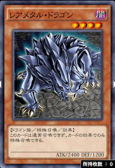 レアメタルドラゴンのアイコン