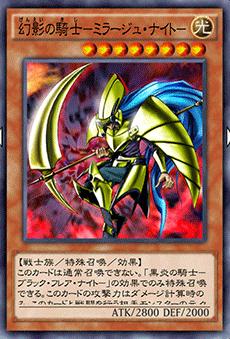 幻影の騎士ミラージュナイトのアイコン