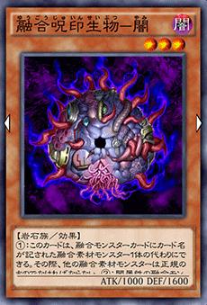 融合呪印生物闇のアイコン