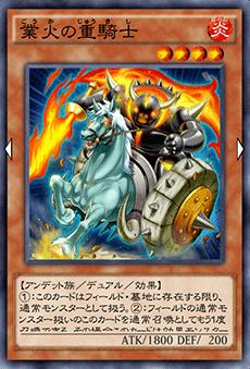 業火の重騎士のアイコン
