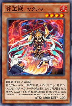 炎王獣ヤクシャのアイコン