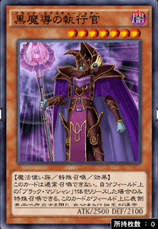 黒魔導の執行官のアイコン