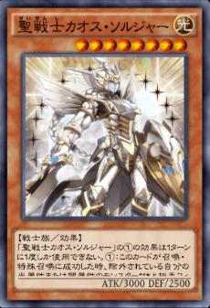 聖戦士カオスソルジャーのアイコン