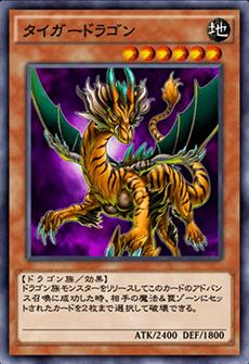 タイガードラゴンのアイコン