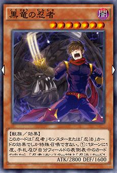 黒竜の忍者のアイコン