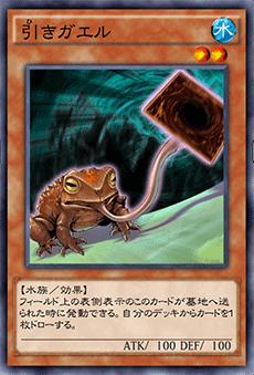 引きガエルのアイコン