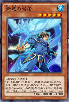 青竜の忍者のアイコン