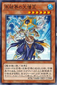 氷結界の大僧正のアイコン
