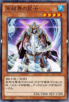 氷結界の武士のアイコン