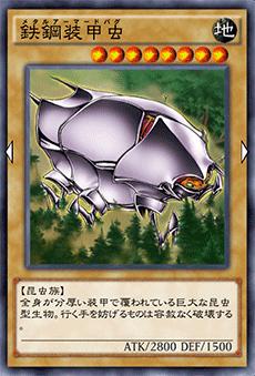 鉄鋼装甲虫のアイコン