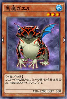 悪魔ガエルのアイコン