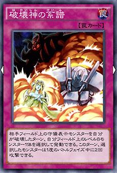 破壊神の系譜のアイコン
