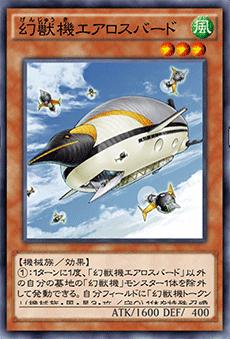 幻獣機エアロスバードのアイコン