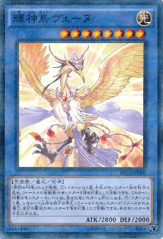 輝神鳥ヴェーヌのアイコン
