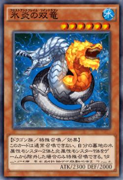 氷炎の双竜のアイコン
