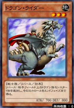 ドラゴンライダーのアイコン