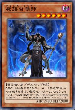 魔族召喚師のアイコン
